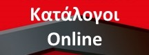 Online Κατάλογοι